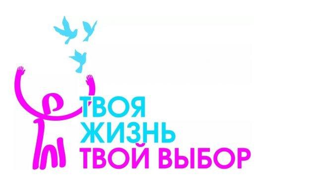 Оперативно-профилактическое мероприятие «Твой выбор»