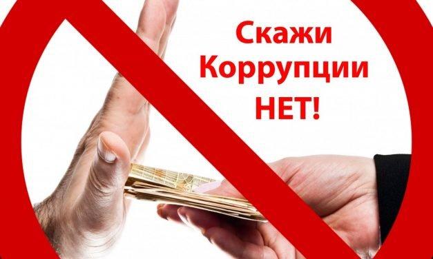 Международный молодежный конкурс социальной антикоррупционной рекламы «Вместе против коррупции»