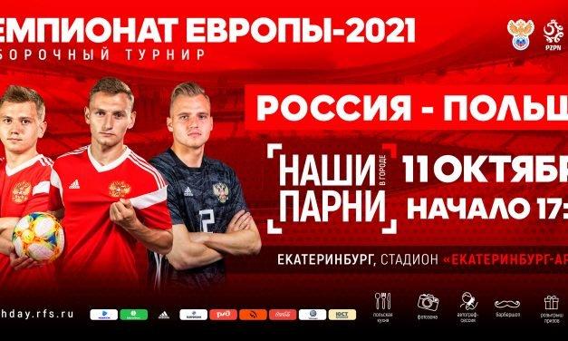 Международный матч в рамках отборочного цикла Чемпионата Европы 2021 по футболу