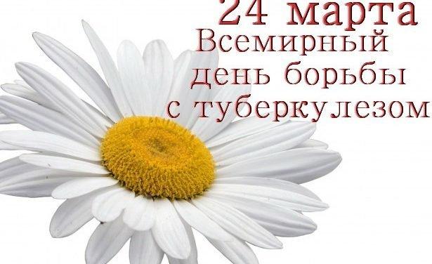 24 марта — день всемирной борьбы с туберкулёзом