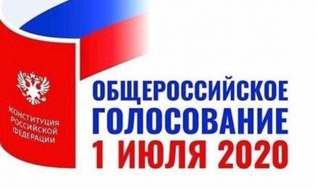 Общероссийское голосование 1 июля 2020