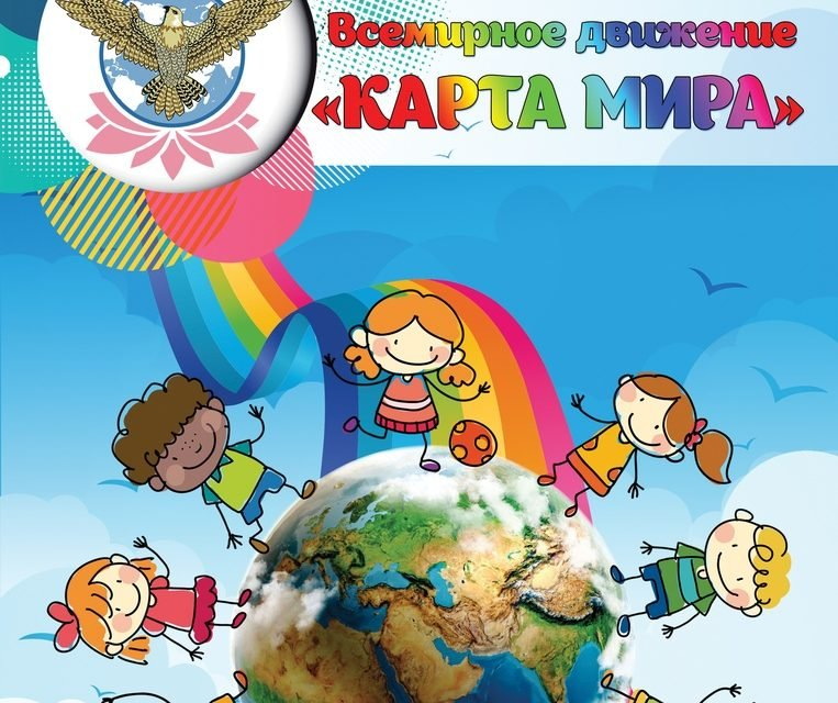 Всемирное движение «Карта Мира»