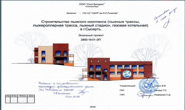Проект строительства лыжного комплекса