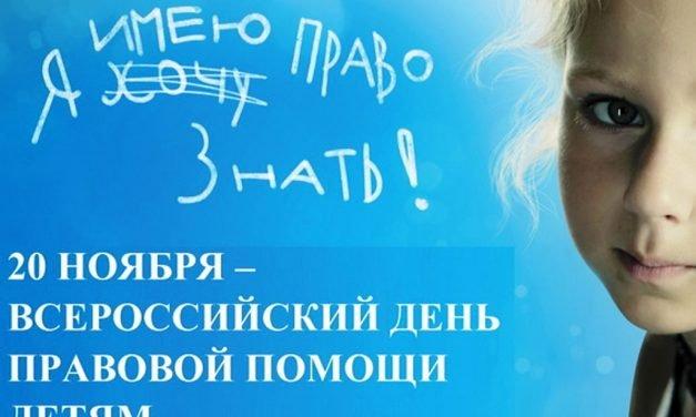 Мероприятия по вопросам прав детей, детско-родительских отношений