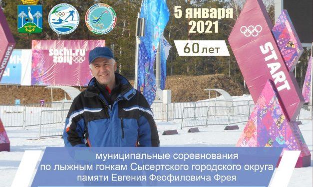 Соревнования по лыжным гонкам памяти Евгения Феофиловича Фрея