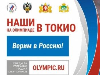 Объявлен поименный состав сборной России на Олимпиаду в Токио