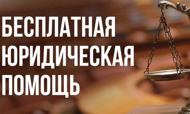 Мероприятия по оказанию бесплатной юридической помощи