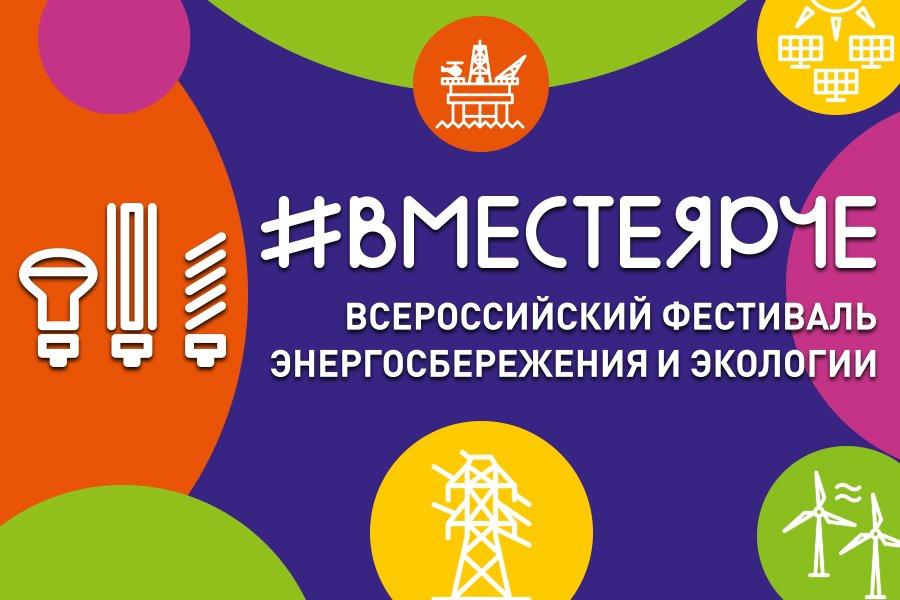Всероссийский фестиваль энергосбережения и экологии «#ВместеЯрче»